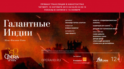 Показ оперы «Галантные Индии», встреча и дискуссия с Вадимом Журавлевым и Зинаидой Пронченко