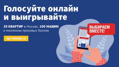 Онлайн-голосование 17-19 сентября